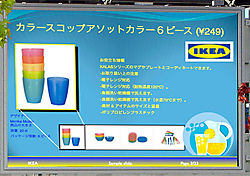 Ikea_ppt_cups